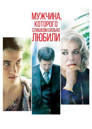 Фильм «Мужчина, которого слишком сильно любили»